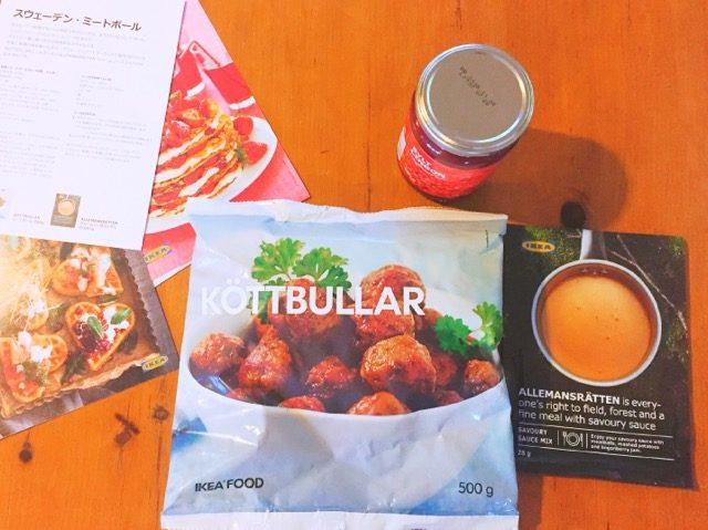 Ikeaミートボールの調理方法と余ったソースのアレンジ