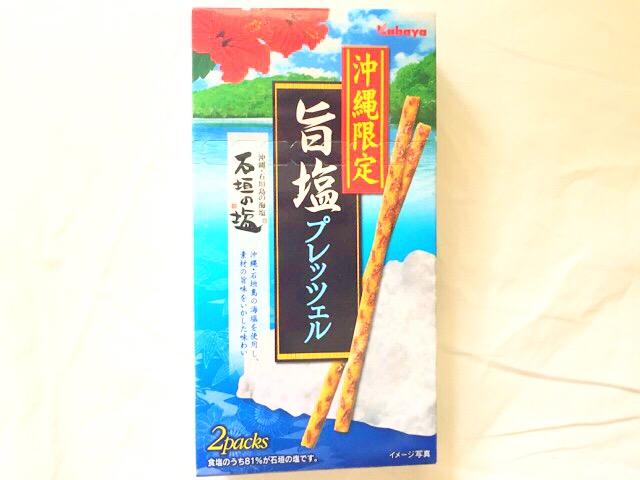 沖縄 お菓子 限定